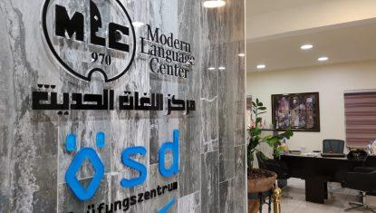 Das MLC in Amman bietet ab sofort ÖSD-Prüfungen an